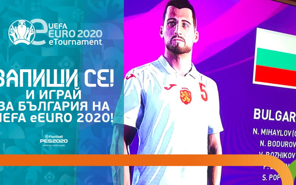 България набира национали за първото е-европейско първенство