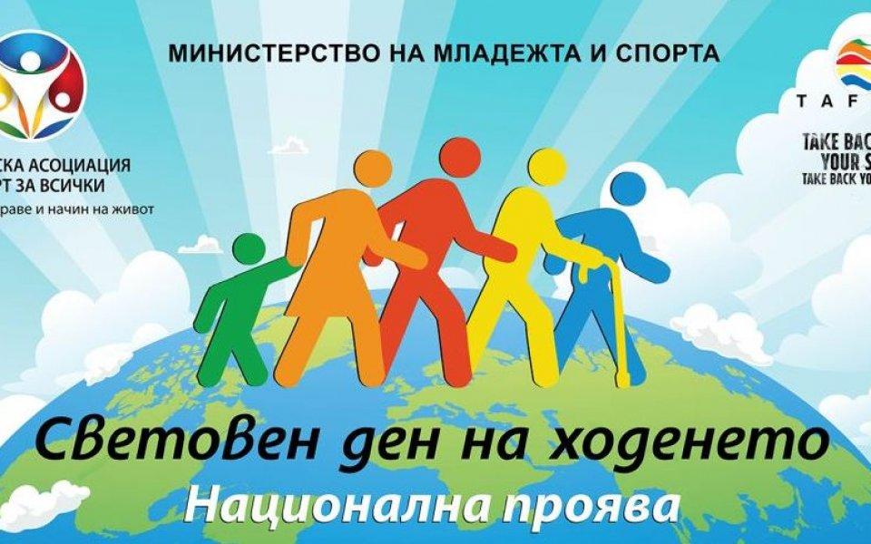 """Българска асоциация """" Спорт за всички"""" организира за 27-ми пореден"""