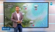 Прогноза за времето (04.10.2019 - обедна емисия)