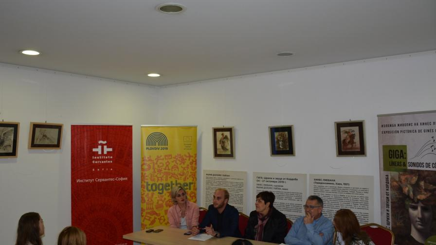 <p>Институт Сервантес и Фондация &bdquo;Пловдив 2019&ldquo; представят изложбата ГИГА</p>