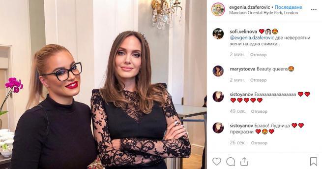 Любопитно Жени Джаферович и Анджелина Джоли с обща снимка Бляскавата