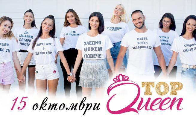 Популярни красавици разбиват стереотипи в ново уеб риалити TopQueen