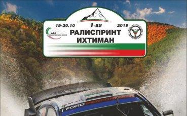 Двойна победа на екипажа Попов/Башкехайов в рали спринт Ихтиман