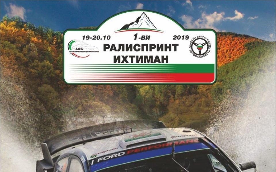 Този уикенд вторият кръг от националния ралиспринт шампионат – Ихтиман,