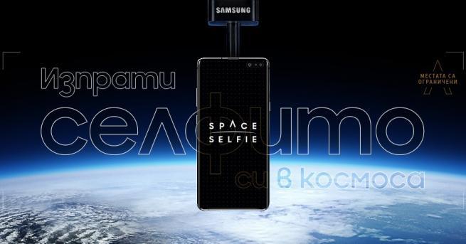 --> Създадено за Samsung Технологии Samsung кани всеки да си