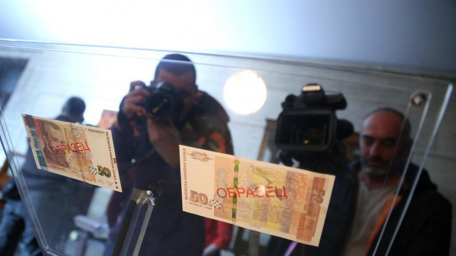 БНБ с нова банкнота от 50 лв. със суперзащити, пуска още нови пари