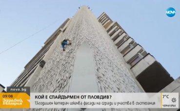 Българският Спайдърмен изкачи 60-метрова сграда за 3 минути