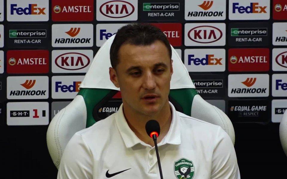 Старши треньорът на Лудогорец Станислав Генчев даде редовния си бирфинг