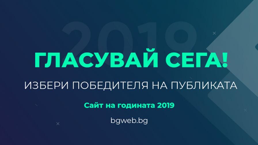 """Започна гласуването на жури и публика в """"Сайт на годината 2019"""""""