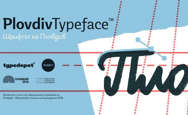 Шрифтът на Пловдив