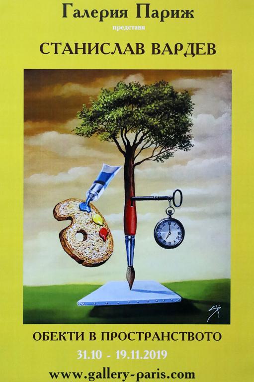 <p>Изложбата &ldquo;Обекти в пространството&rdquo; на бургаския художник Станислав Вардев, може да бъде посетена до 19 ноември 2019 г. в галерия &quot;Приж&quot; на ул. &ldquo;Цар Самуил&rdquo; 47, София</p>