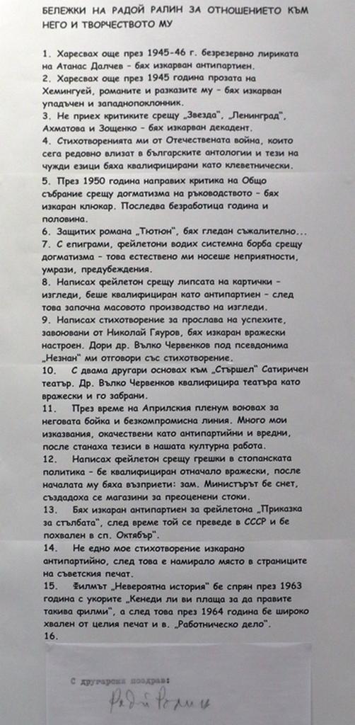 <p>Изложбата е посветена на три годишнини - навършването на 15 години от смъртта на Радой Ралин, 51 години изгарянето на сборника с епиграми &quot;Люти чушки&quot;, както и 30 години от паметната дата 10 ноември - денят, когато се случват политическите промени у нас</p>