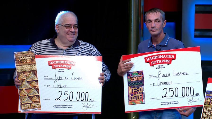 Двама късметлии с чекове за 250 000 лева в шоуто Национална лотария