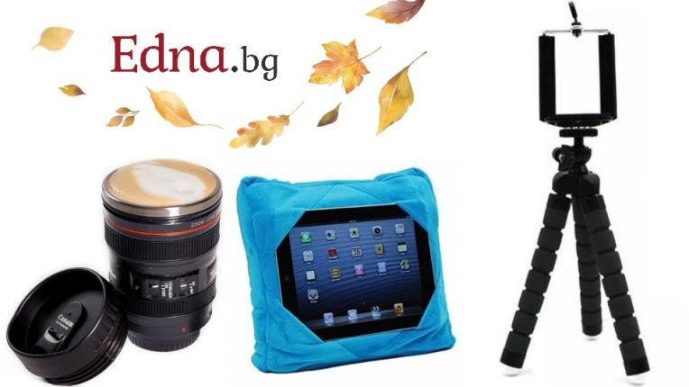 EDNA ОБ(Л)ИЧА: 5 идеи за подаръци без повод ПОД 30 ЛВ (купи днес с НАМАЛЕНИЕ)