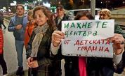 """Протестиращи блокираха """"Цариградско шосе"""""""