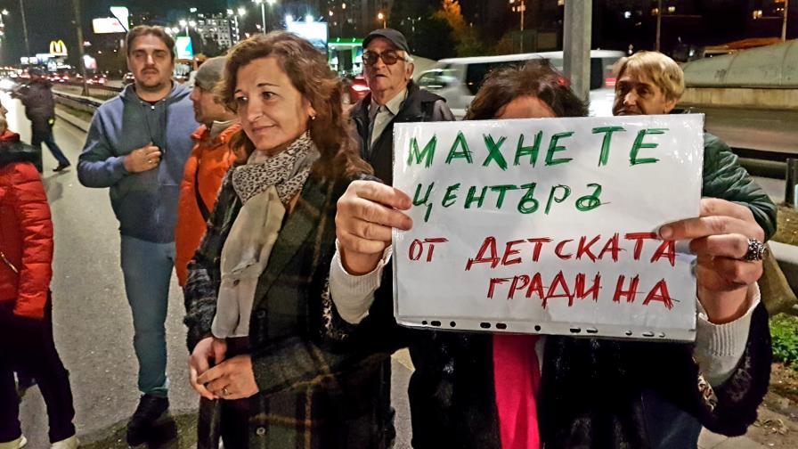 "Протестът на ""Цариградско шосе"""