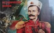 <p><strong>Да прозреш Раковски:</strong> Как се пише роман за един велик революционер?</p>
