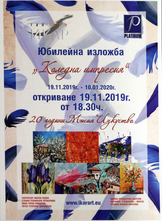 <p>Юбилейната изложба &bdquo;Коледна Импресия&ldquo;, може да посетите до 10.01.2020 г. в галерия &quot;Икар&quot; на ул.&quot;Бачо Киро&quot; 26-30, Бизнес център &quot;Платинум&quot;, София</p>