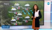 Прогноза за времето (30.11.2019 - централна емисия)