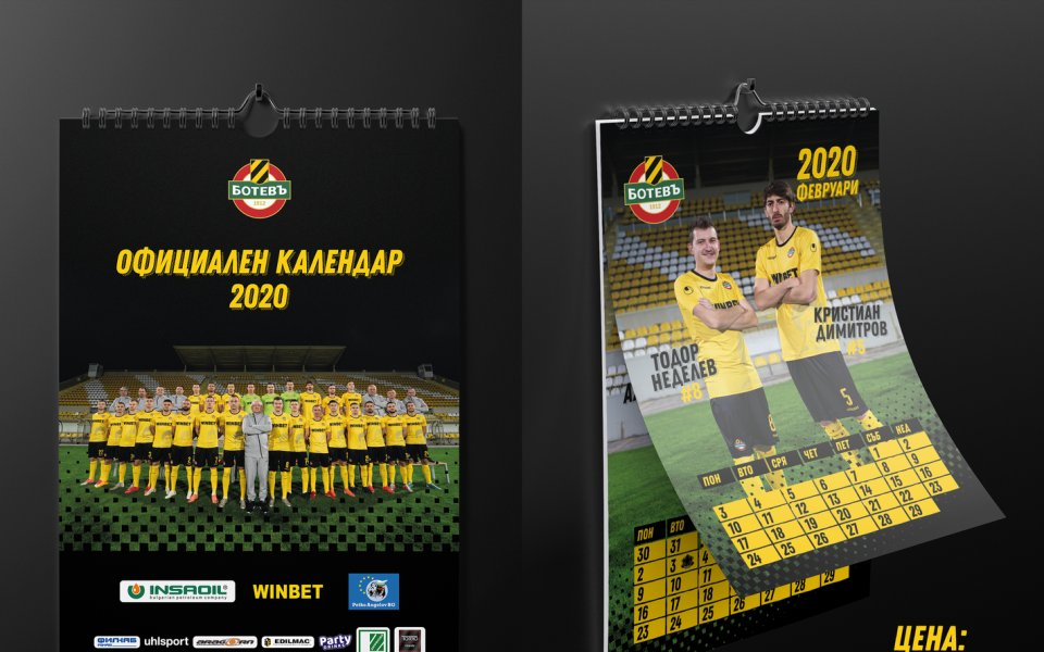 Многолистовият календар на Ботев Пловдивза 2020 година вече е наличен