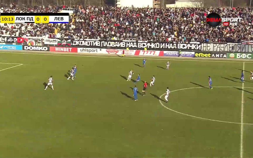 Локомотив Пловдив и Левски изиграха интересна първа част на мача