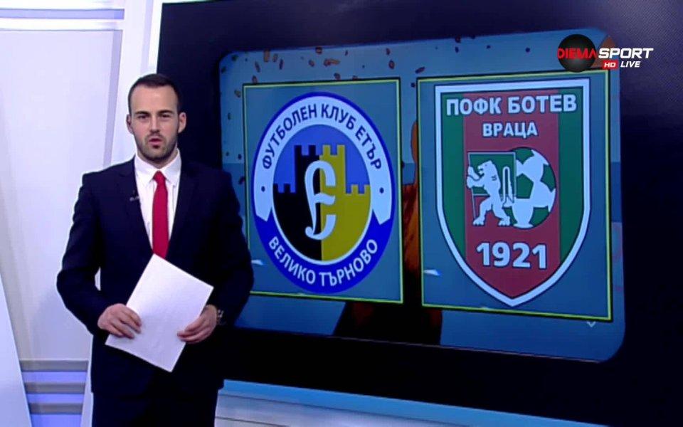 Отборите на Етър Велико Търново и Ботев Враца не успяха