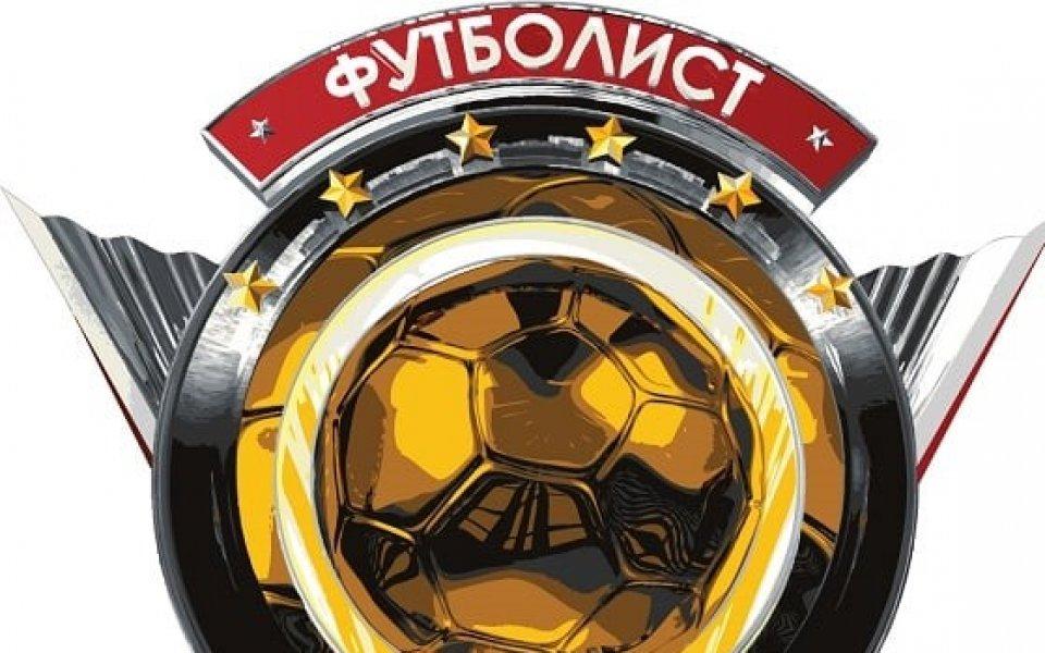 Футболист №1 на България за 2019 г. става ясен на 5 януари