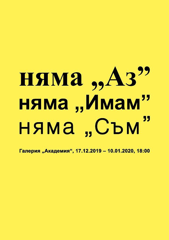 """<div style=""""color: rgb(51, 51, 51); font-family: Arial, Helvetica, sans-serif; font-size: 12px; font-style: normal; font-variant-ligatures: normal; font-variant-caps: normal; font-weight: 400; letter-spacing: normal; orphans: 2; text-align: start; text-indent: 0px; text-transform: none; white-space: normal; widows: 2; word-spacing: 0px; -webkit-text-stroke-width: 0px; background-color: rgb(255, 255, 255); text-decoration-style: initial; text-decoration-color: initial;"""">Позицията на Бекет е извисена и дистанцирана до степен да звучи нелогично и налудничаво. Тя задава въпроса какво остава отвъд базовите опори на човешката личност.</div>  <div style=""""color: rgb(51, 51, 51); font-family: Arial, Helvetica, sans-serif; font-size: 12px; font-style: normal; font-variant-ligatures: normal; font-variant-caps: normal; font-weight: 400; letter-spacing: normal; orphans: 2; text-align: start; text-indent: 0px; text-transform: none; white-space: normal; widows: 2; word-spacing: 0px; -webkit-text-stroke-width: 0px; background-color: rgb(255, 255, 255); text-decoration-style: initial; text-decoration-color: initial;"""">Всъщност отношението към &bdquo;аз&ldquo;, &bdquo;имам&ldquo; и &bdquo;съм&ldquo; е от ключово значение. Големите съмнения са именно тези: съществува ли над Аз, в какво ни въвлича собствеността, от какво ни освобождава и с какво ни обвързва тя, има ли морални и етически оправдания за екзистенцията.</div>  <p>Изложбата може да посетите до 10 януари 2020, в галерия &bdquo;Академия&ldquo; на ул. &bdquo;Шипка&ldquo; 1 София</p>"""