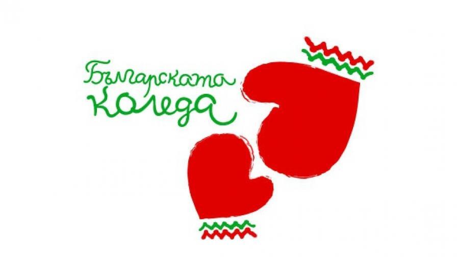 """""""Българската Коледа"""" в подкрепа на нуждаещите се деца"""
