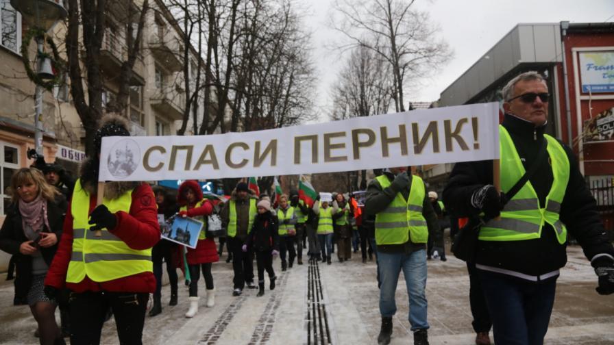 протест Перник