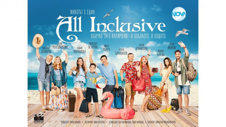 <p>Лятото идва по-рано с <strong>All inclusive</strong> по NOVA</p>