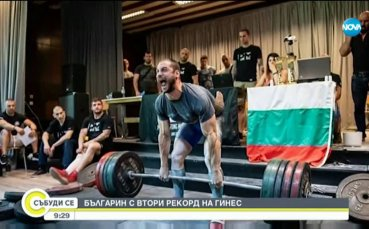 Българин влезе в рекордите на Гинес за втори път