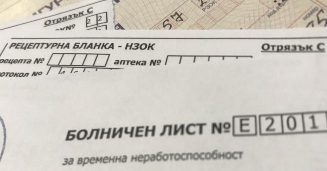 България Контрол над болничните: Разработват мерки за ограничаване на злоупотребите