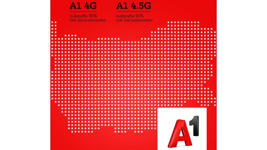 По пътя към 5G