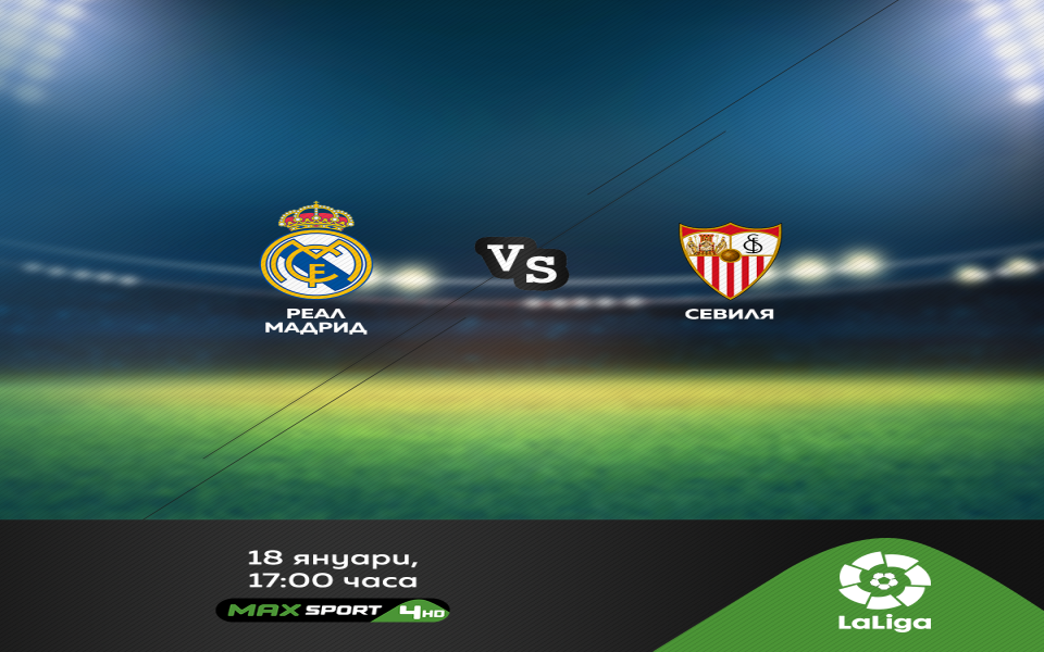 Дербито от испанската La Liga между Реал Мадрид и Севиля