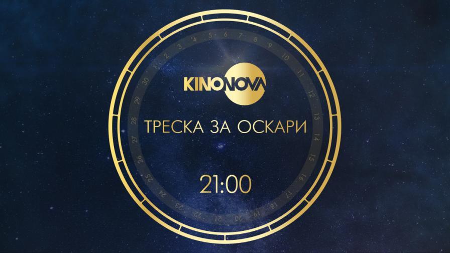 """Незабравими истории и вълнуващи сюжети в третата седмица на """"Треска за Оскари"""" по KINO NOVA"""