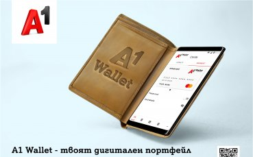 A1 пусна нов дигитален портфейл A1 Wallet