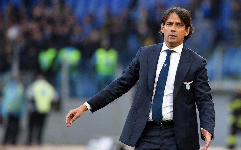 Треньорът на Лацио Симоне Индзаги заяви, че за тимът е