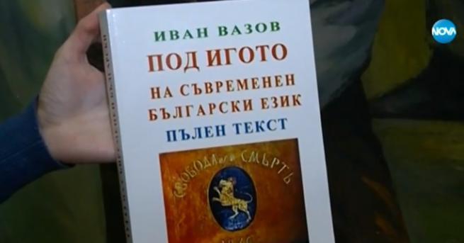 България Глобиха издателите на осъвремененото издание на