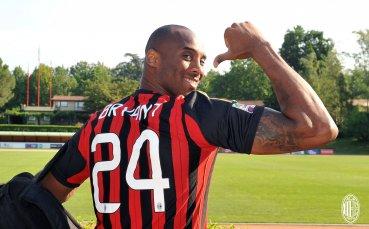 Милан излиза с черни ленти тази вечер в памет на Коби