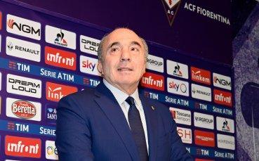 Президентът на Фиорентина не е оптимист, че сезонът ще завърши