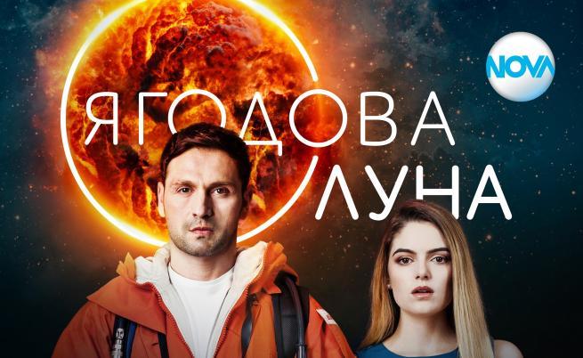 """""""Ягодова луна"""" - новият български сериал, който да очаквате"""