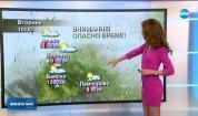 Прогноза за времето (03.02.2020 - централна емисия)