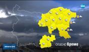 Прогноза за времето (06.02.2020 - обедна емисия)