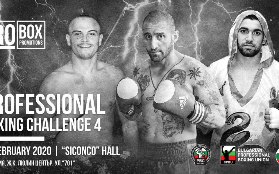 Pro Boxing Challenge 4 открива годината с Гала вечер в София