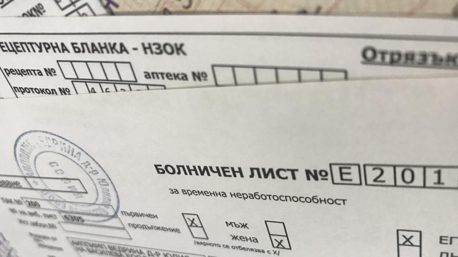 Държавата не подкрепя идеята да изплаща първите три дни болнични
