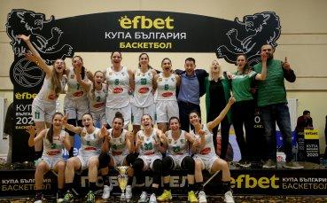 Берое спечели историческа Купа на България