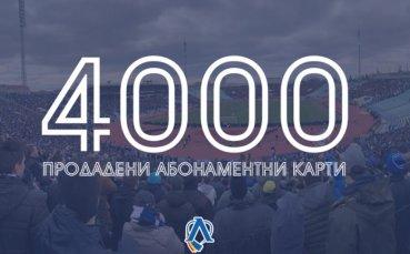 Левски продаде 4 хиляди абонаментни карти, постави си нова цел
