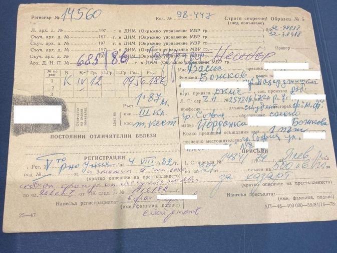 Васил Божков офис изземване
