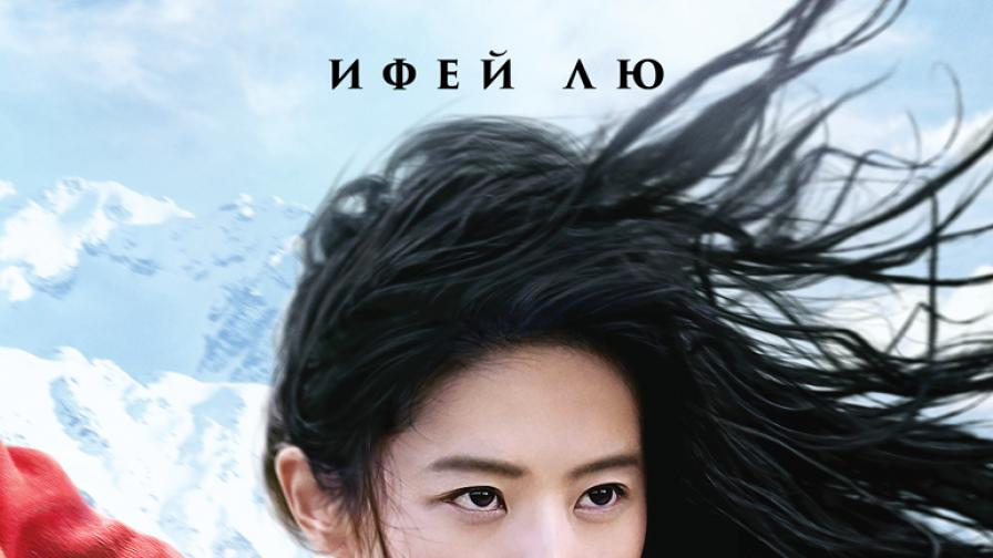 Легендата за Мулан оживява в красив нов филм